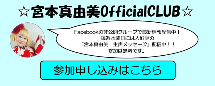 宮本真由美OfficialCLUB