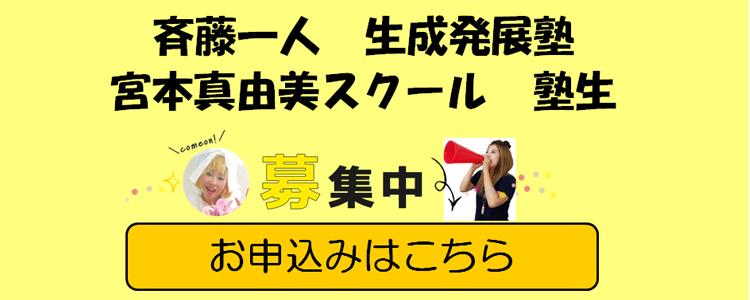 斉藤一人生成発展塾