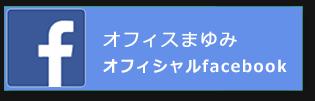 オフィスまゆみオフィシャルfacebook
