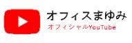 オフィスまゆみオフィシャルYouTube
