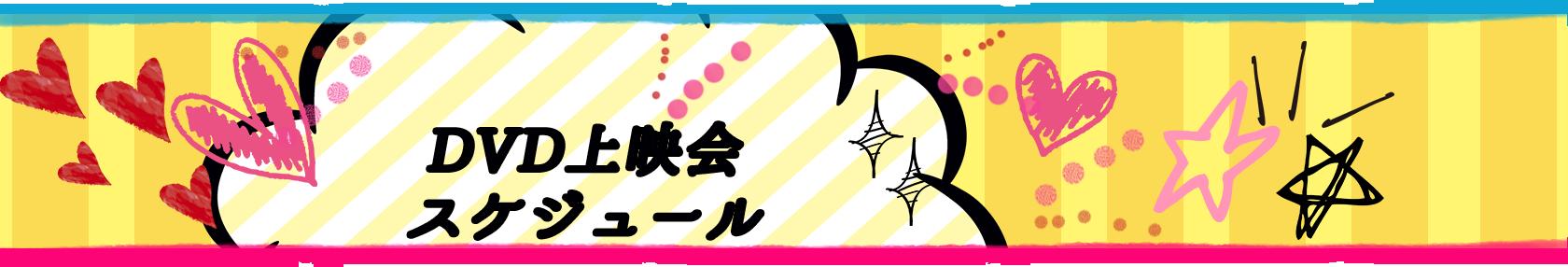 DVD上映会スケジュール
